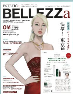2018.08.09発売 BELLEZZa 9月号