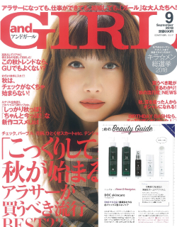 2018.08.09発売 andGIRL 9月号