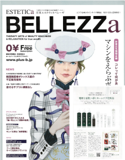 2018.10.11発売 BELLAZZa 11月号