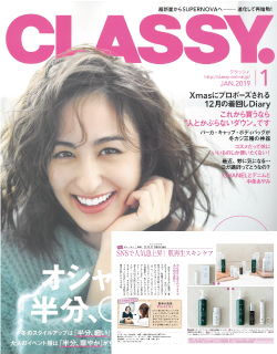 2018.11.28発売 CLASSY 2019年1月号