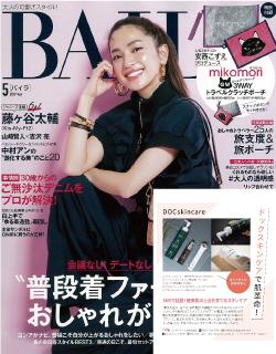 2019.04.12発売 BAILA 5月号