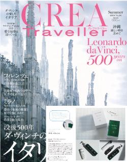 2019.06.07発売 CREATraveller
