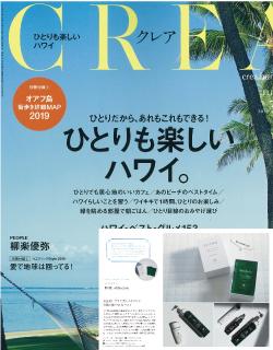 2019.06.07発売 CREA 7月号