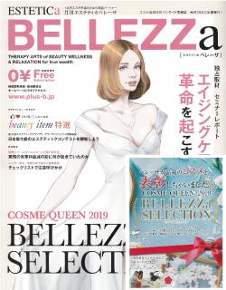 2019.06.15発売 BELLEZZa 7月号