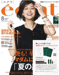 2019.07.02発売 eclat 8月号
