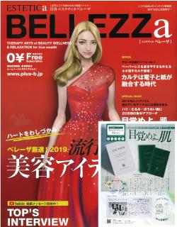2019.12.12発売 BELLEZZa 2020年1月号
