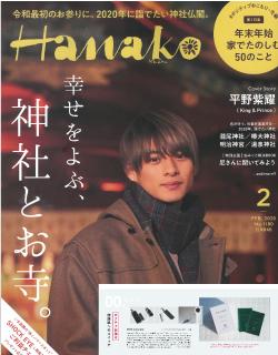 2019.12.25発売 HANAKO 2020年2月号